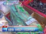 东南亚观察 2018.6.16 - 厦门卫视 00:08:38