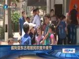 [海峡午报]叙利亚东古塔居民欢度开斋节