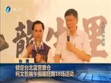 [海峡午报]台湾 锁定台北蓝营票仓 柯文哲端午假期狂跑18场活动