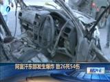 [海峡午报]阿富汗东部发生爆炸 致26死54伤