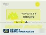 [视频]夏粮有望丰收 为中国经济高质量发展夯实基础