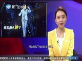 两岸共同新闻(周末版) 2018.06.16- 厦门卫视 01:00:33
