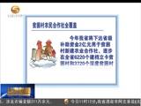 [甘肃新闻]新闻快报 20180617