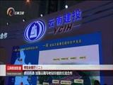 [云南新闻联播]博览会客厅(二)抓住机遇 加强云南与老挝印度的交流合作