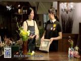 辣妈帮 2018.06.15 - 厦门电视台 00:18:07