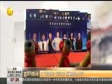 """[第一时间-辽宁]继""""逃犯克星""""张学友后 杨澜也成抓人专家"""