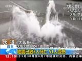 [新闻30分]日本 大阪北部地区6.1级地震 地震已致3人死亡 51人受伤