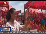 [甘肃新闻]端午节:粽香情浓 民俗欢庆