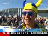 [朝闻天下]2018俄罗斯世界杯·瑞典点球胜韩国 旗开得胜 瑞典球迷欢呼雀跃