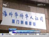 全国首个海外华侨华人社团联络总部在厦成立