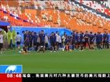 [朝闻天下]2018俄罗斯世界杯 心系家乡灾情 日本球员情绪难平