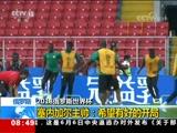 [朝闻天下]2018俄罗斯世界杯 塞内加尔主帅:希望有好的开局