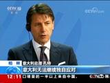 [新闻30分]关注欧洲难民问题 德国 意总理:意大利无法独自应对