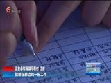 [贵州新闻联播]正安:3000多户贫困户现场抽签分到新房
