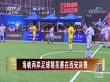 [海峡两岸]海峡两岸足球精英赛在西安决赛
