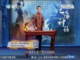沧海神话Ⅱ(八)艰难的决定 斗阵来讲古 2018.06.21 - 厦门卫视 00:29:34