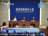 两岸新新闻 2018.6.21 - 厦门卫视 00:28:19