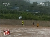 [视频]夏至·南方多地降雨持续