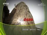 """海域奇象·渔村中的""""神石"""" 00:23:14"""