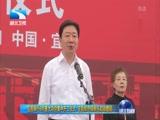 [湖北新闻]宜昌举行6月重大项目集中开工仪式 宜昌综合保税区启动建设
