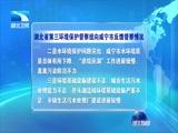 [湖北新闻]湖北省第三环境保护督察组向咸宁市反馈督察情况
