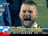 [新闻30分]俄罗斯 世界杯人物剪影 内马尔:如是如释