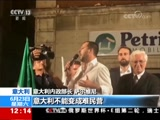 [新闻30分]意大利 欧洲难民问题 意内政部长:意大利不能变成难民营