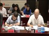[贵州新闻联播]全省深化国家监察体制改革试点工作推进座谈会召开