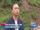 [贵州新闻联播]强降雨致我省部分地区出现地质灾害 农作物受损