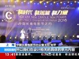 [新闻直播间]上海 第十四届长春电影节将于九月启幕