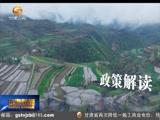 [甘肃新闻]《扶贫第一线》甘肃卫视今晚21:30播出