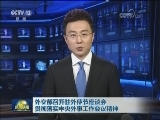 [视频]外交部召开驻外使节座谈会 贯彻落实中央外事工作会议精神