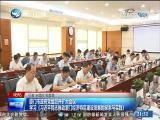 两岸新新闻 2018.06.25 - 厦门卫视 00:29:05