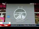 XM海西财经报道_海西财经报道 2018.06.22 - 厦门电视台 00:09:33
