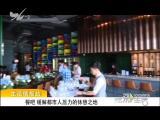 炫彩生活 2018.06.24 - 厦门电视台 00:06:11