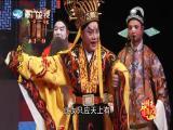 刑部审妻(1)斗阵来看戏 2018.06.26 - 厦门卫视 00:47:40
