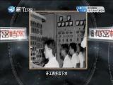 从玩具到核潜艇——黄旭华 两岸秘密档案 2018.06.25 - 厦门卫视 00:40:55