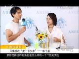 炫彩生活 2018.06.25 - 厦门电视台 00:06:24