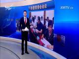 厦视新闻 2018.6.25 - 厦门电视台 00:23:49