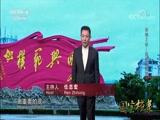 展翅之初——我要当红军 国宝档案 2018.06.27 - 中央电视台 00:13:35