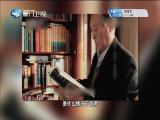 """""""国产土专家一号""""传奇于敏 两岸秘密档案 2018.06.26 - 厦门卫视 00:41:16"""