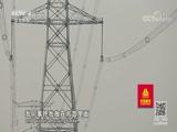 《守护光明》(5)巡检奇兵 走遍中国 2018.06.29 - 中央电视台 00:26:21