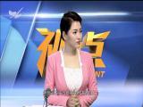 """惹来争议的""""翻版""""甜品店 视点 2018.6.29 - 厦门电视台 00:14:40"""
