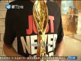 两岸新新闻 2018.06.30 - 厦门卫视 00:28:32