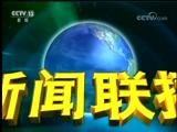 《新闻联播》 20180701 19:00