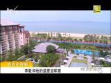 炫彩生活 2018.06.30 - 厦门电视台 00:09:53