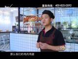 炫彩生活 2018.06.29 - 厦门电视台 00:14:51
