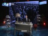 血肉长城 常德保卫战 两岸秘密档案 2018.07.03 - 厦门卫视 00:41:40