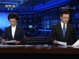 《新闻联播》 20180706 19:00