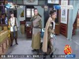天龙传奇(3) 斗阵来看戏 2018.07.06 - 厦门卫视 00:48:46